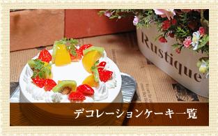 デコレーションケーキ一覧