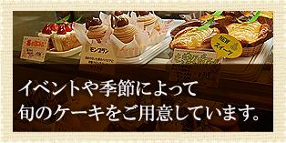 イベントや季節によって旬のケーキをご用意しています。