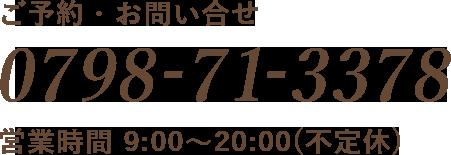 0798-71-3378
